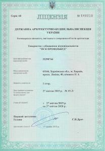 Лицензия ПСК ПРОФИЛЬБУД
